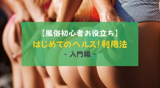 【風俗初心者お役立ち】はじめてのヘルス!利用法・入門編!