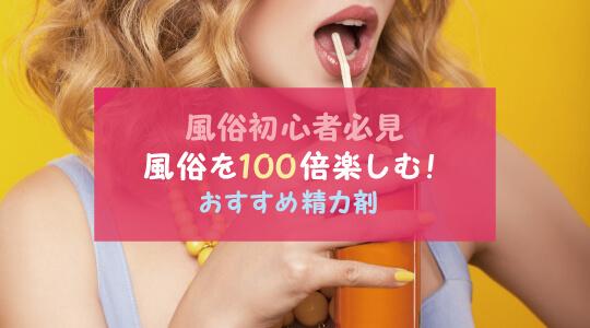 【風俗初心者必見】風俗を100倍楽しむ!おすすめ精力剤