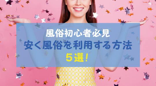 【風俗初心者必見】安く風俗を利用する方法5選!